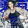 【東京卍リベンジャーズ 名言・名場面クイズ】血のハロウィン編 VSバルハラ