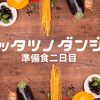 【発達障害で断食】「すまし汁断食」準備食2日目。いろいろ買い込みました【ファスティング】