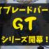 ベイブレードバーストGTシリーズ開幕!