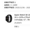 スマートウォッチの素人がApple Watch SEを注文しました。