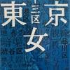 「東京二十三区女」長江俊和
