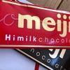 チョコレートのあまさ