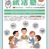 【岐阜県】チームで再就職をサポート!「ジンチャレ!就活塾」が始まります!