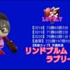 【第二次チーム紹介】リンドブルムラブリーズ