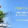 ◆玉島商工会議所(岡山県):玉島の店巡りで特産品を!商工会議所がスタンプラリーを企画◆