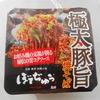 加東市のイオンで「明星 ぼてぢゅう監修 極太豚旨焼そば」(カップ焼きそば)を買って食べた感想