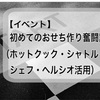 【イベント】初めてのおせち作り奮闘記(ホットクック・シャトルシェフ・ヘルシオ活用)