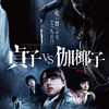 まとめて映画感想!第23弾『貞子vs伽椰子』『チチを撮りに』『ライトオフ』など7作品!