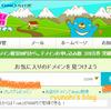 ムームーにてオリジナルドメイン取得【はてなブログproへ】