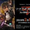 【改造】PS4 ソードアート・オンライン フェイタル・バレット、チートコード紹介・解説