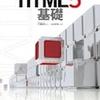 片渕彼富, 山田祥寛(監修)『HTML5基礎』(マイナビ)を販売開始しました!