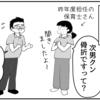 (0218話)広報支援