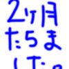 【運営報告】ブログ開始2カ月目の運営報告