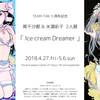 絵画とイラスト、デザイン  - 巽千沙都&米満彩子 2人展 「Ice cream Dreamer」-