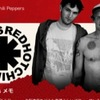 Red Hot Chili Peppersのニューアルバム全曲を無料でフル試聴可能!
