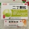 ●中国の漢方先生から処方してもらった薬と注意事項