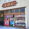 一花亭 たびじ / 函館市若松町8-20 どんぶり横丁内