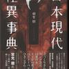 『日本現代怪異事典』