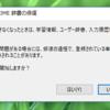 Microsoft IMEの変換がおかしい