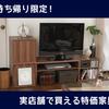 お持ち帰り限定特価家具ご紹介!!