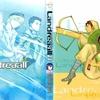 Landreaall 23巻 [おがきちか]