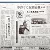 「手作りCM舞台裏・特別編」&久住さんLIVE