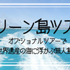 ニューカレドニアのオプショナルツアーで世界遺産の海に浮かぶグリーン島ツアーへ!