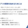 FirefoxOS × mBaaSハンズオンレポート!