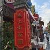 台北観光 迪化街(ディーホアジェ)へ