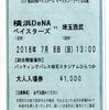 2018年7月08日 埼玉西武vs横浜DeNA (平塚) の感想