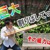 子供の夢?【超巨大割りばしてっぽう】の威力!!