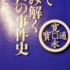 面白い本の紹介。薬は自分で調合!? 徳川家康と元祖セルフメディケーションと好奇心と