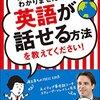 日本の英語教育はどうおかしいのか。