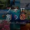 「フォロ割」で奄美大島のホテルに格安で!