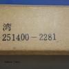 『台湾 ―苦悶するその歴史―』1970年増補改訂版 再読