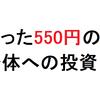 【筋トレ初心者必見】たった550円でBIG3の正しい知識とフォームを習得する方法