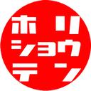 堀商店スタッフブログ