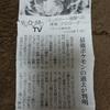 ミュウツー 覚醒への序章~プロローグ~が読売新聞に!