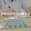 【短時間正社員】正社員の働き方は週40時間勤務とは限らない|調剤薬局の時短