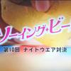 Eテレ木曜日・夜9時「ソーイング・ビー」
