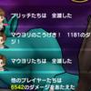 【DQウォーク】メガモンスター 4人パーティーで挑戦するときもお助け団3人を動員する裏技(スペシャルメガモンでも可)