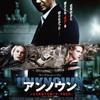 映画「アンノウン」(2011)リーアム・ニーソンのサスペンス・アクション。