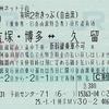 吉塚・博多⇔久留米 有明2枚きっぷ(2)