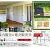【8月29・30(土・日)】ユミタホーム新築完成内覧会・建売販売会を開催します!