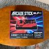 ジョイスティック買ったよ〜! サイバーガジェットのARCADE STICKの巻