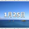 【1月25日 記念日】日本最低気温の日〜今日は何の日〜