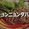 済州島(チェジュ島)グルメ*長いトッポギが美味しい!「チョンニョンダバン 청년다방」