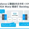 ETLツールの ASTERIA Warp で Salesforce のサポートケースから Backlog の課題を自動生成:CData Backlog JDBC Driver