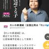 れいわ新選組⇔レイバーネット⇔関西生コン(朝鮮総連)