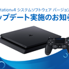 PS4のシステムソフトウェアのバージョンアップでiOSデバイスでのリモートプレイが可能に
